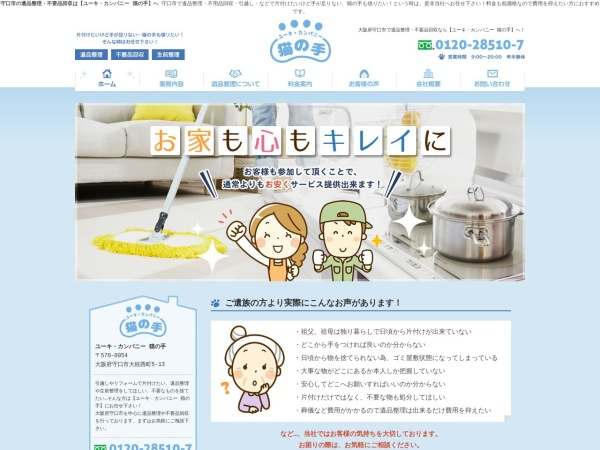 Screenshot of www.yuuki-company.info