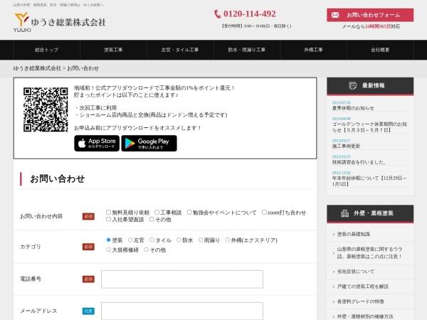 http://www.yuukisougyou.com/%20http://www.yuukisougyou.com/contact/