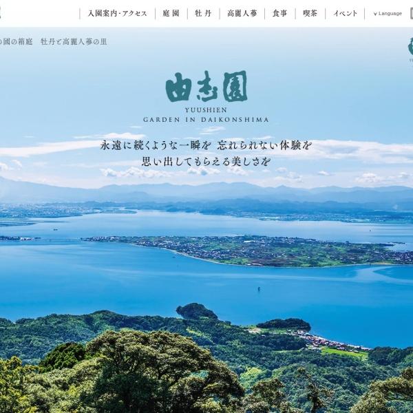 Screenshot of www.yuushien.com
