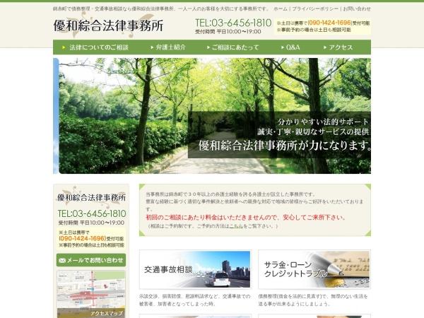 http://www.yuwa-law.net/