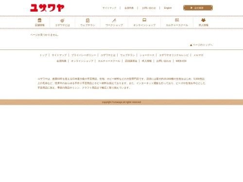 Screenshot of www.yuzawaya.co.jp