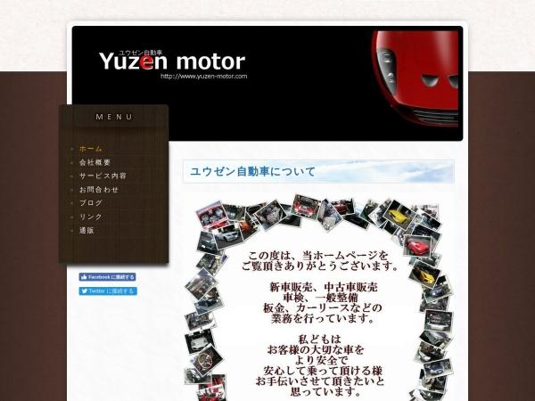 Screenshot of www.yuzen-motor.com