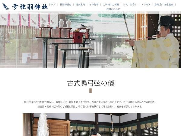 Screenshot of www.yuzuruha-jinja.jp