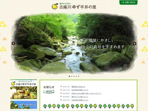 Screenshot of www.yuzusato.jp