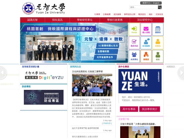 Screenshot of www.yzu.edu.tw