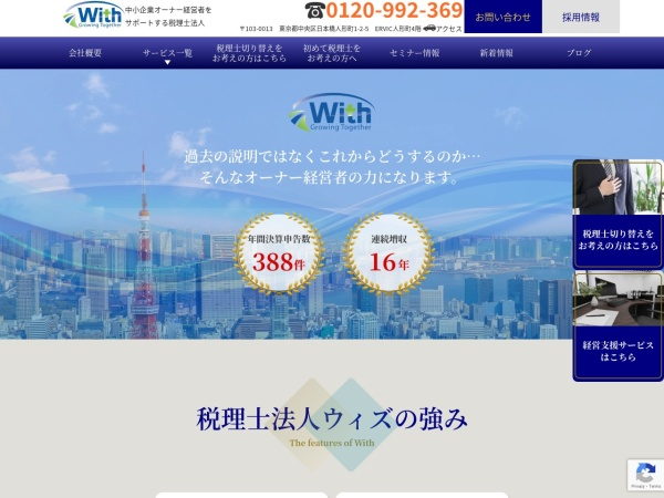 http://www.z-with.or.jp