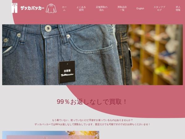 http://www.zaccabacker.jp/
