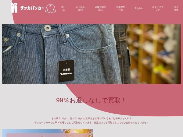 Screenshot of www.zaccabacker.jp