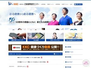 KKC 一般財団法人 近畿健康管理センター
