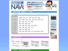 Screenshot of www.zaitakuiryou.net