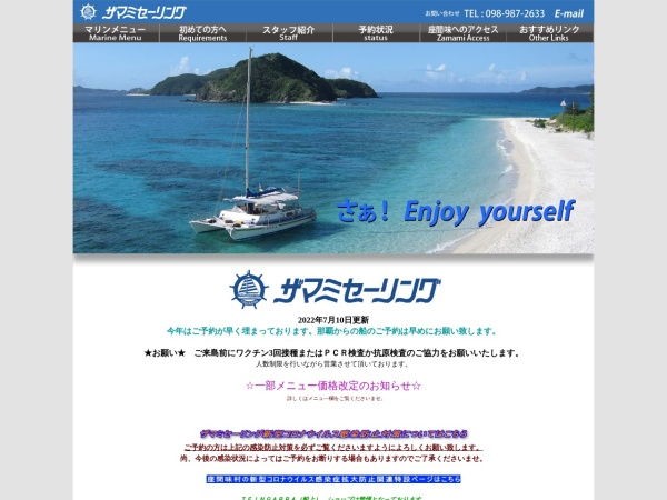 Screenshot of www.zamami.net