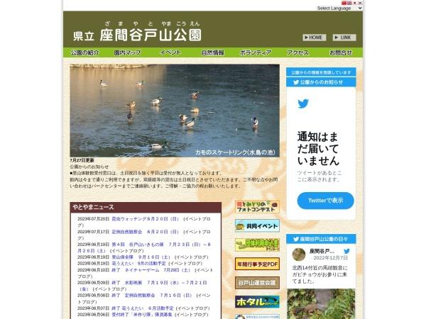 Screenshot of www.zamayatoyama.kanagawa-park.or.jp