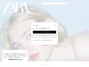 http://www.zara.com/jp/