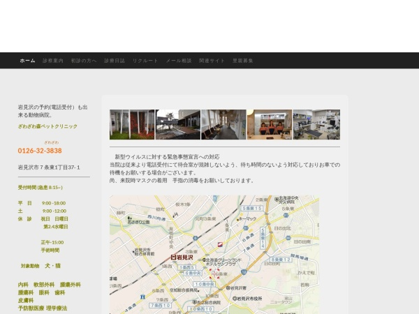 http://www.zawazawa-vets.com/