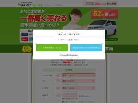 http://www.zba.jp/car-kaitori/promo/basic/n-include/index4171.html