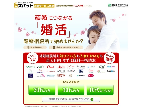 http://www.zba.jp/kekkon-soudan/promo/landing02/index02.html?cont_id=5&ID=bdcaw00017