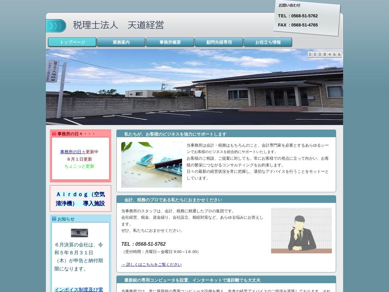 天道経営(税理士法人)