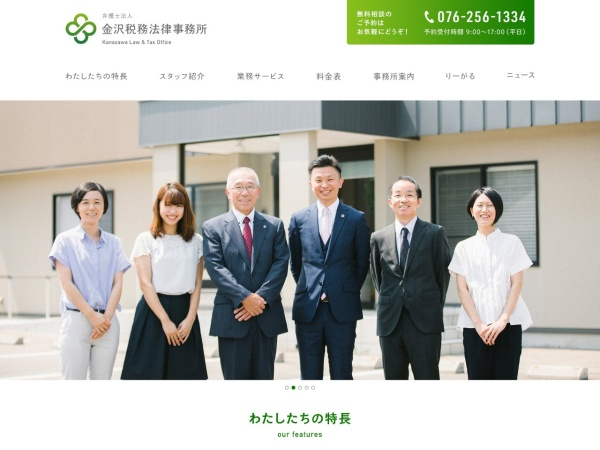 Screenshot of www.zeimuhouritsu.com