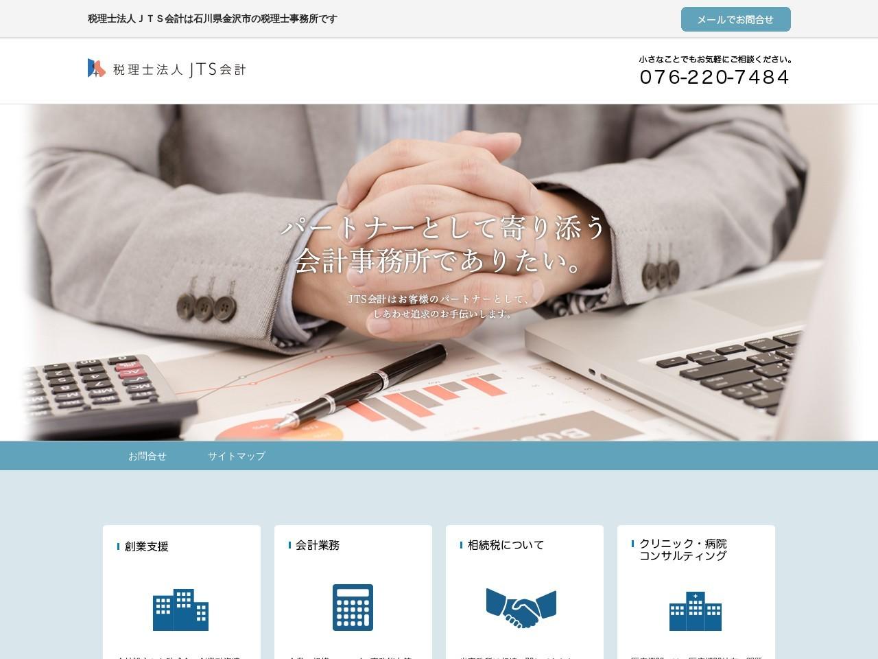 地藤会計事務所(税理士法人)