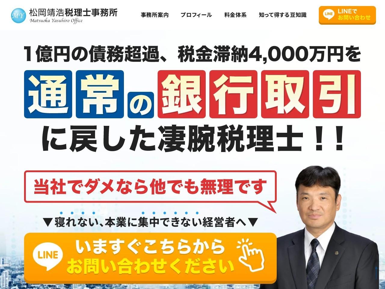 松岡靖浩税理士事務所