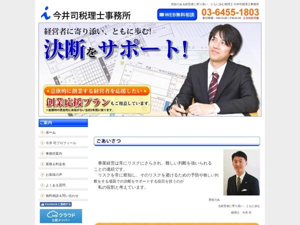 Screenshot of www.zeirishi-imai.com