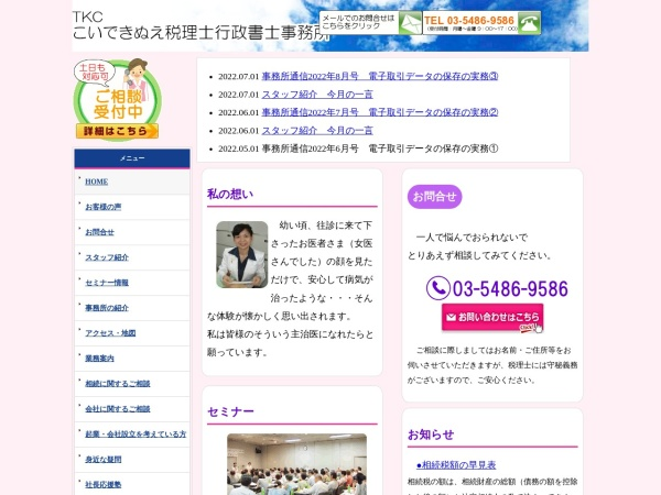 Screenshot of www.zeirishi-net.gr.jp