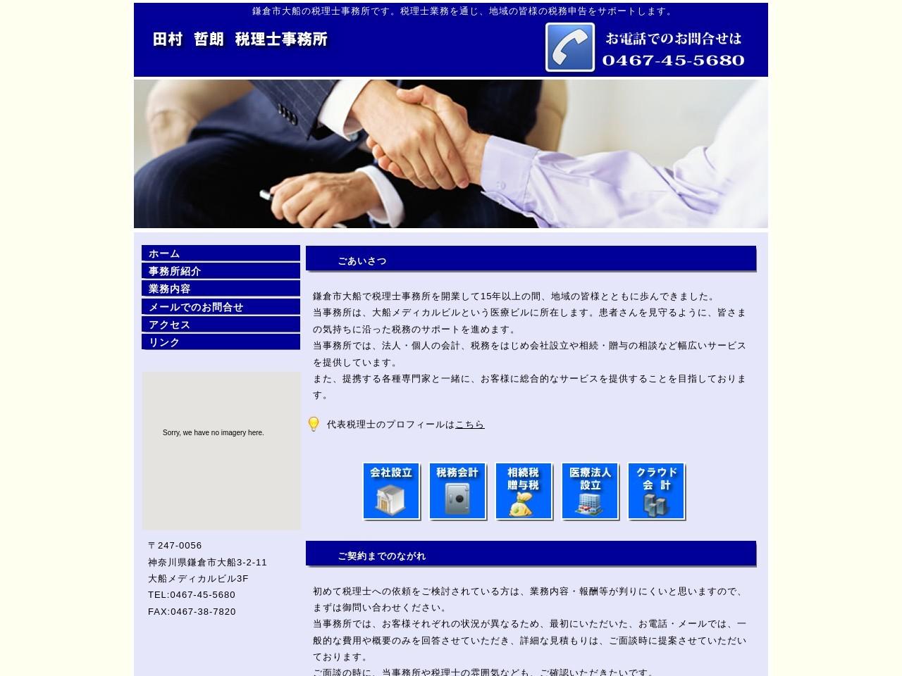 田村哲朗税理士事務所