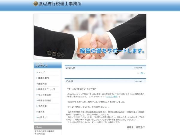 Screenshot of www.zeirisi-watanabe.com