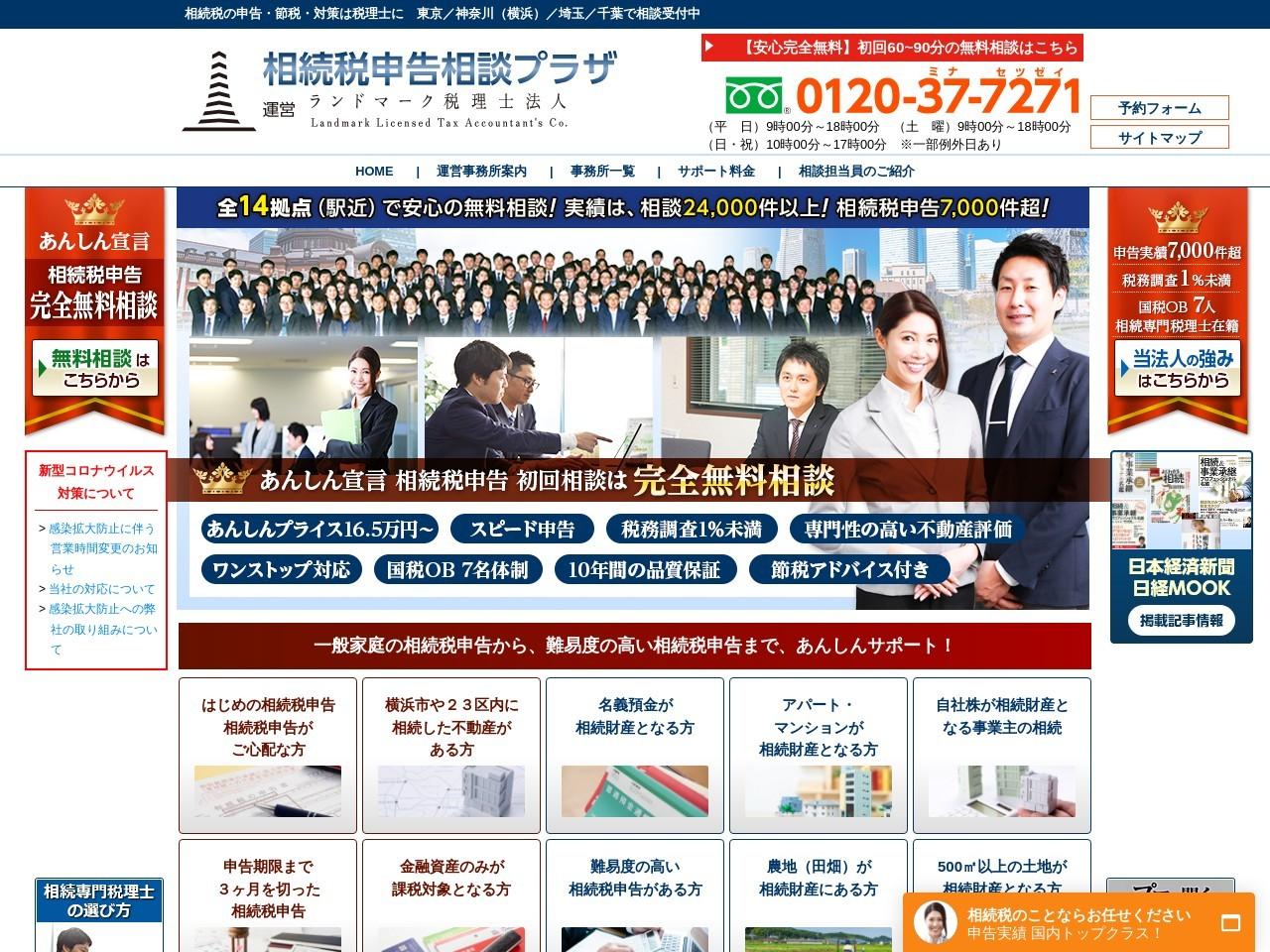 ランドマーク税理士法人多摩川崎事務所