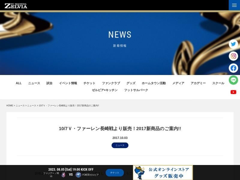 http://www.zelvia.co.jp/news/news-111073/