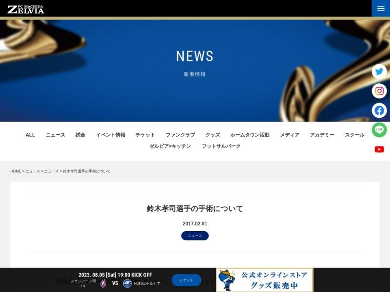 http://www.zelvia.co.jp/news/news-93831/