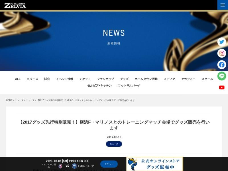 http://www.zelvia.co.jp/news/news-95489/