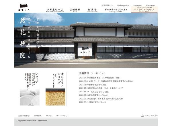 http://www.zen-kashoin.com