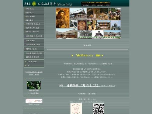 http://www.zendoji.jp/