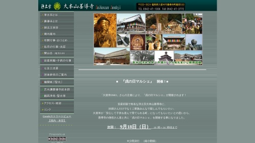 Screenshot of www.zendoji.jp