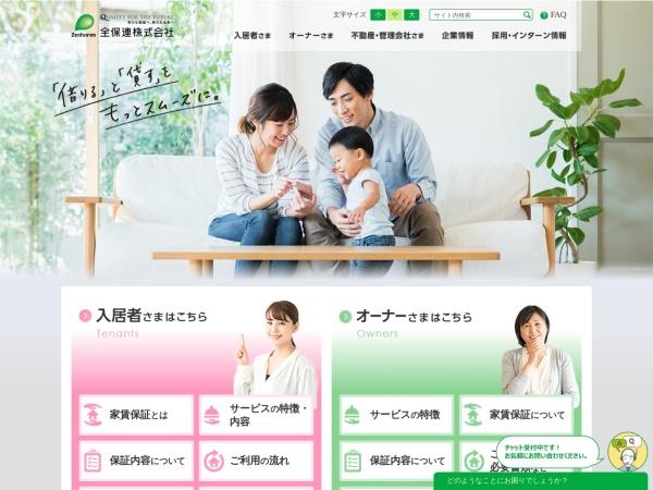 http://www.zenhoren.jp/