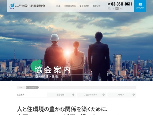 Screenshot of www.zenjukyo.jp