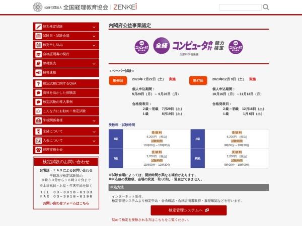 http://www.zenkei.or.jp/exam/computer/