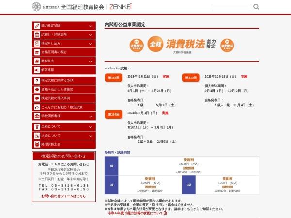 http://www.zenkei.or.jp/exam/consumption