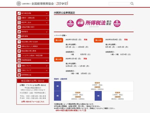 http://www.zenkei.or.jp/exam/incometax