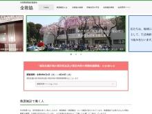 Screenshot of www.zenkyukyo.gr.jp