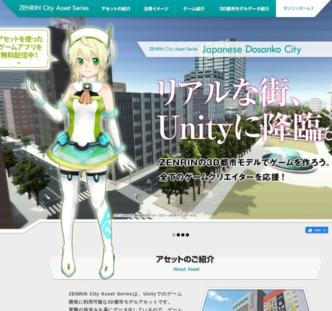 Screenshot of www.zenrin.co.jp