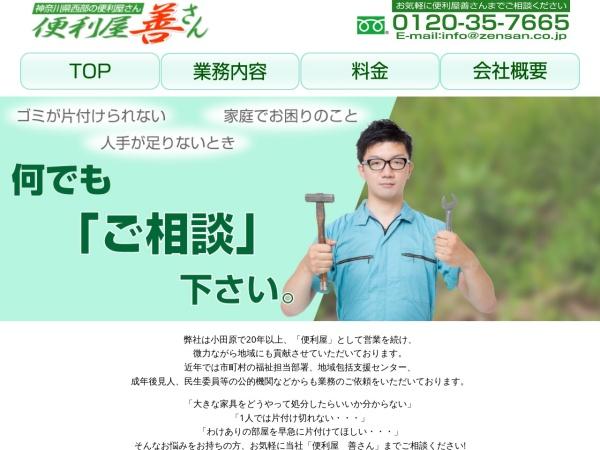 http://www.zensan.co.jp
