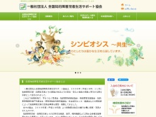 Screenshot of www.zensapo.jp