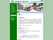 Screenshot of www.zensyakuren.jp