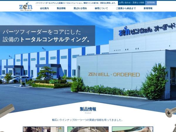 Screenshot of www.zenwell.co.jp