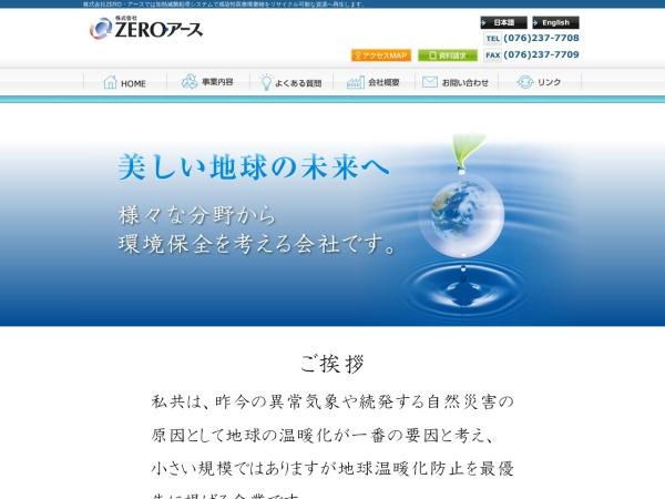 Screenshot of www.zero-earth.com