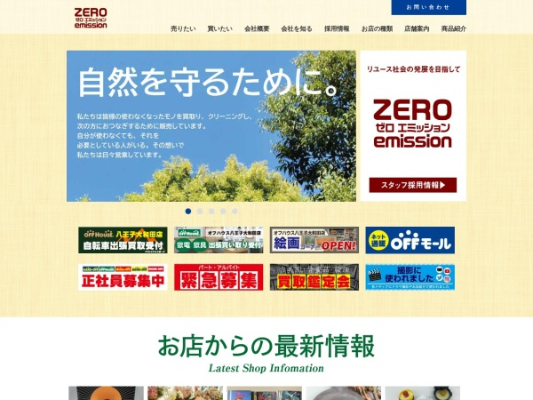 Screenshot of www.zero-emission.co.jp