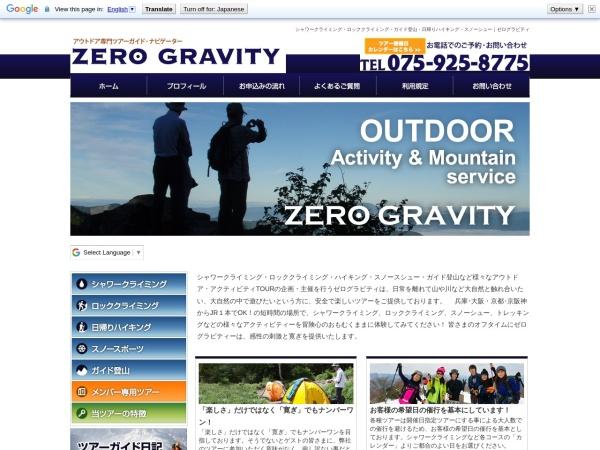 Screenshot of www.zero-gra.com
