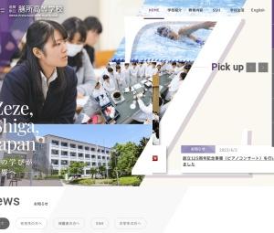 滋賀県立膳所高等学校